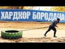 Как накачаться в домашних условиях Уличный хардкор Бородача
