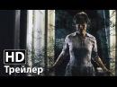 Прекрасные создания - новый русский трейлер HD