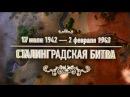 Тест «Битвы и сражения: Сталинградская битва»