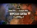 «Битвы и сражения: Курская битва»