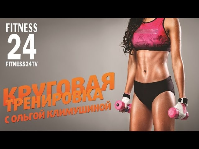 КРУГОВАЯ ТРЕНИРОВКА! 100% эффект для девушек! Фитнес канал FITNESS24
