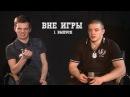 ВНЕ ИГРЫ выпуск 1 СИЛАЧИ СТАРОЙ ШКОЛЫ Виктор Блуд