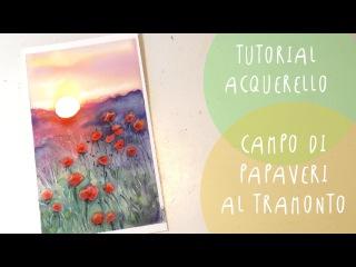 Corso di ACQUERELLO LEZIONE 39: come dipingere un CAMPO DI PAPAVERI al Tramonto by ART Tv