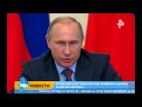 В.В. Путин -