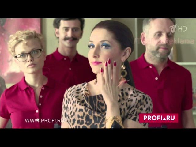 Реклама Профи ру - Стилист