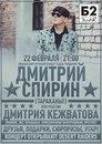 Дмитрий Спирин, группа «Тараканы!»