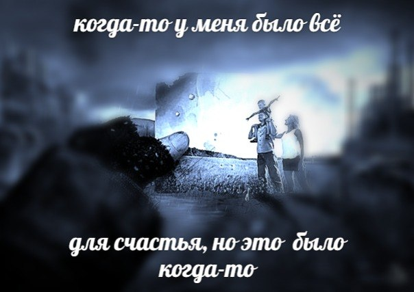 Я в одиночестве своём тону безвольно И вспоминаю времена когда я жил Но ты поверь что мне уже не больно И нет тех чувств что раньше дорожил. Не нужно впредь бояться мне потери Я всё что можно потерял уже Для прошлого закрыл теперь я двери Мрак изначальный глубоко в моей душе. Я не виню тебя поверь родная И не виню я больше никого Я больше не стучусь в ворота рая Брожу в глубинах ада своего... #стихи #поэзия #конкурс #вритме_души #vritme_dushi@vritme_dushi #poetry #поэты21века #поэзия21века #ilovesiberia #novosibirsk