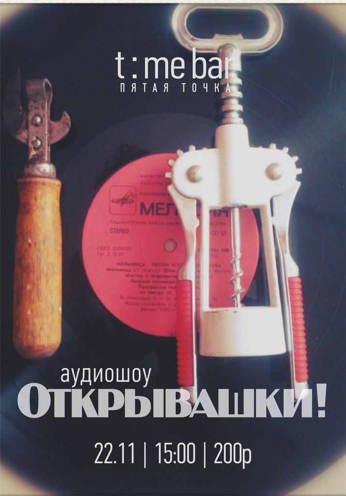 """Афиша Хабаровск встреча аудиоклуба """"Виниловое море"""" / #2 / 22.11"""