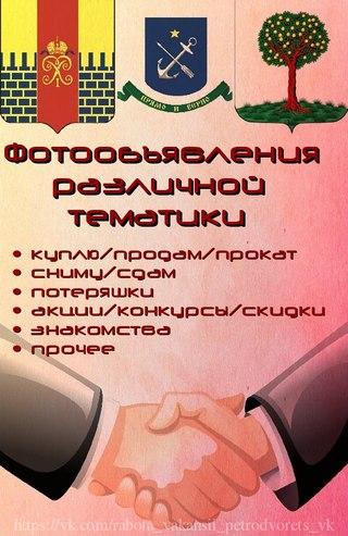 Свежие вакансии в петергофе стрельне ломоносове аренда с выкупом грузовых автомобилей в москве частные объявления