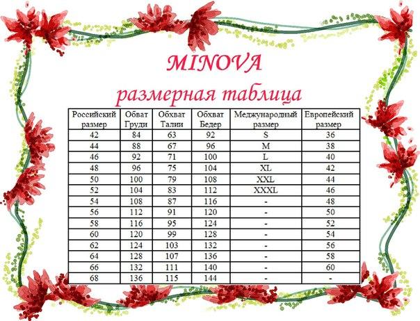 Картинки по запросу таблица размеров  ТМ Минова