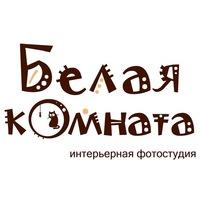belayakomnata