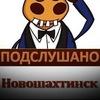 Подслушано Новошахтинск