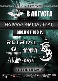 8/08 - Horror Metal Fest in Horror Bar (Спб)