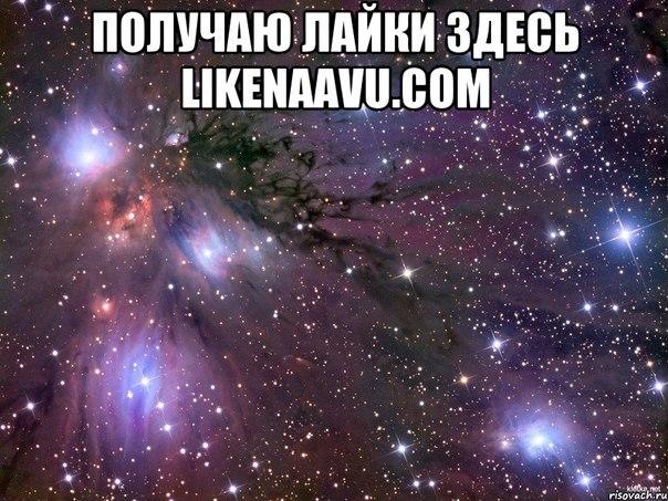 бесплатные лайки на аву: