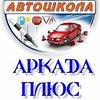 """Автошкола """"Аркада плюс """". Калининград"""