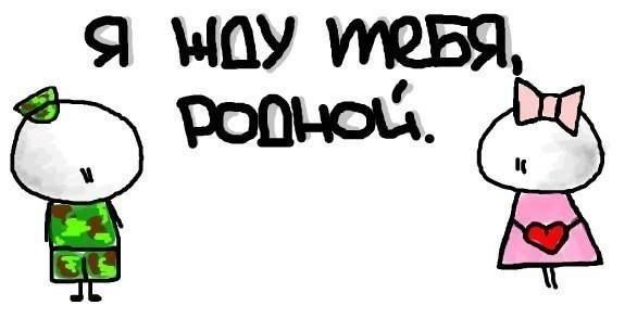 я тебя много: