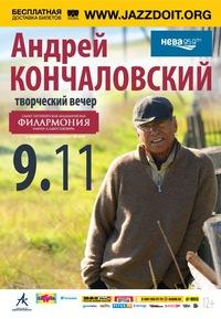 Творческий вечер Андрея Кончаловского 09.11.14