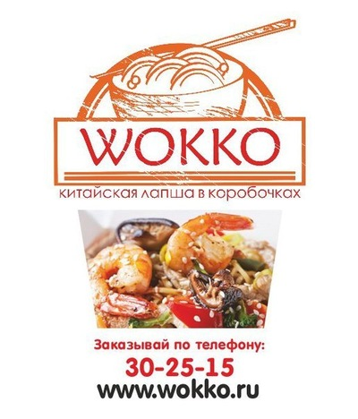 Wok Ko