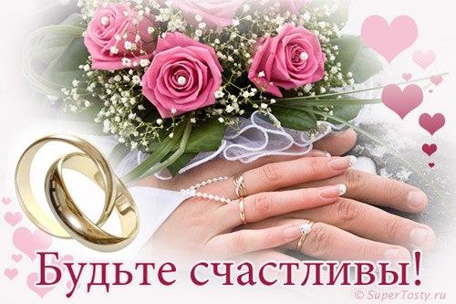 Поздравления с Днем Свадьбы Свадебные