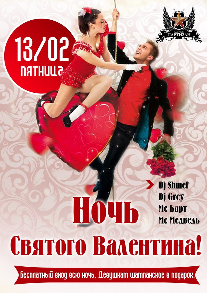 Афиша Улан-Удэ 13 февраля. Ночь Святого Валентина.