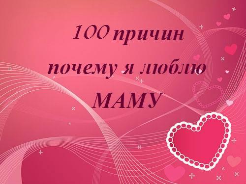 100 причин почему я люблю тебя мама своими руками