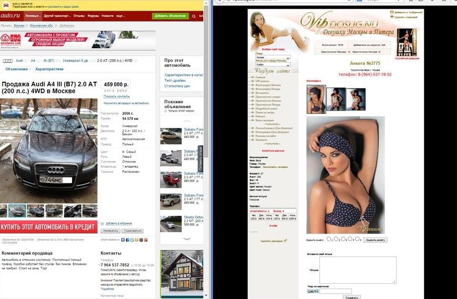 Проститутки сайт объявлений