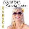 БосаНога - SandalLeta™