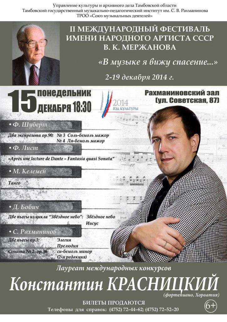 Афиша Тамбов Концерт Константина Красницкого