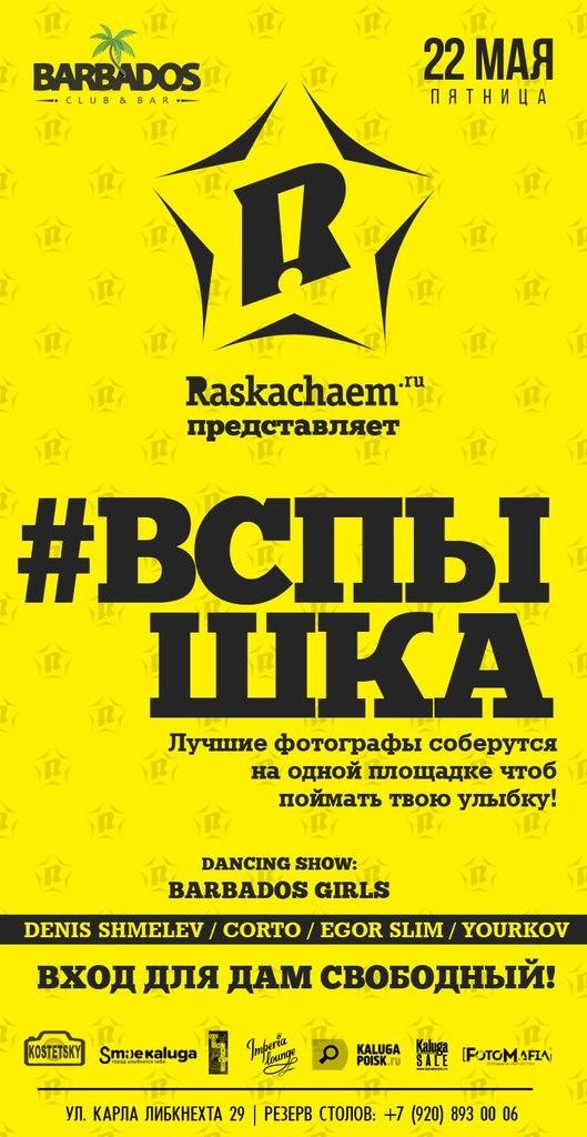 Афиша Калуга WEEKEND 22-23 МАЯ / BARBADOS!