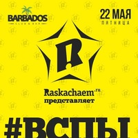 Логотип  RASKACHAEM.RU Калуга /18+/