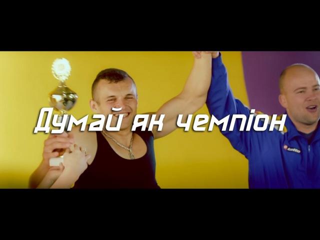 Кліп: Думай як чемпіон - Славко Святинчук - CTW studio