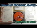 Dreamcast Broadband Adapter - Дотянуться до мечты