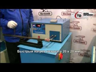 Индукционный нагреватель металла HD 25kW