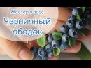 ✿ Черничный ободок ✿ Полимерная глина FIMO ✿ Vareshka