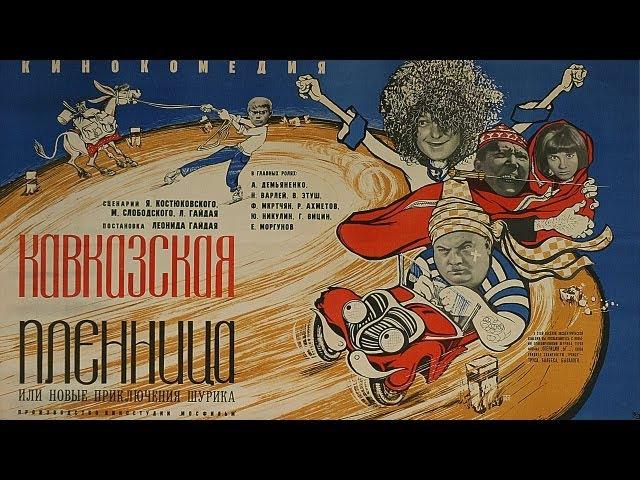 Кавказская пленница, или Новые приключения Шурика (HD) » Freewka.com - Смотреть онлайн в хорощем качестве