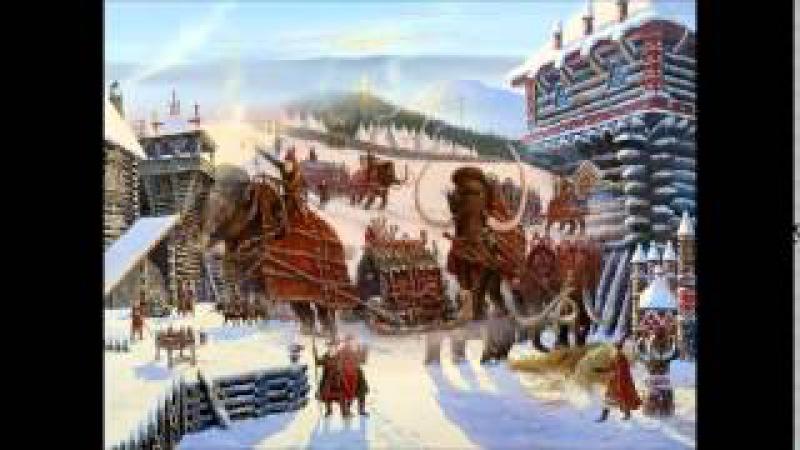 Асгард Ирийский ( ныне Омск ) - 106 789 летъ.
