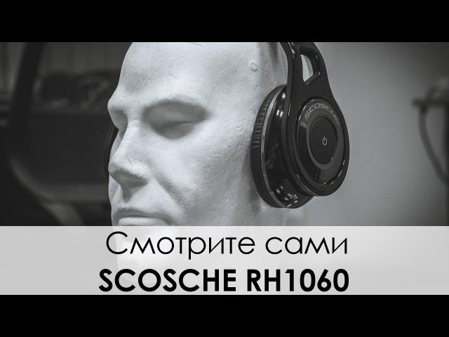 Обзор Bluetooth наушников Scosche RH1060 2014