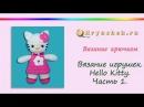 Вязание Хелло Китти крючком. Амигуруми крючком. Часть1. Crochet. Amigurumi. Hello Kitty