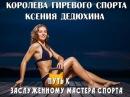 Королева ГС Ксения Дедюхина-Путь к ЗМС[Queen KL Kseniya Dedyukhina-road in HMS]