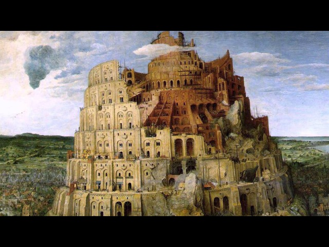 Вавилонская башня, Питер Брейгель Старший