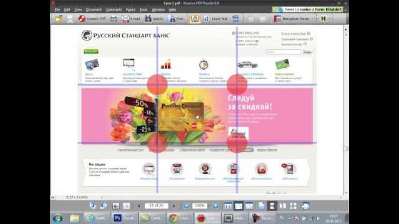 Уроки веб дизайна бесплатно