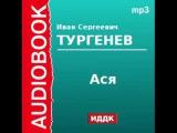 2000194 Аудиокнига. Тургенев Иван Сергеевич. «Ася»