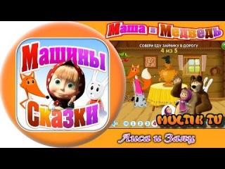 Машины сказки  Лиса и Заяц  Обучающий мультфильм для детей