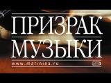 Александра Маринина. Призрак музыки 3