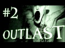 Outlast Gameplay Walkthrough - Part 2 - PANTS GETS POOPED!