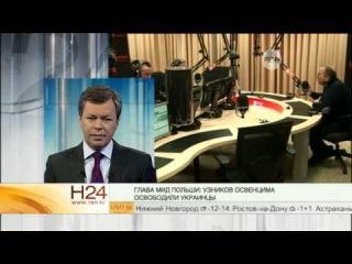 Глава МИД Польши заявил об освобождении Освенцима украинцами