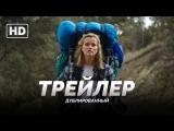 Трейлер: «Дикая / Wild» 2014