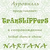 11 / 04 АУРОВИЛЛЬ @ TRANSLIPPERS / NARTANA