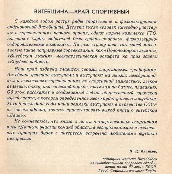 товарищеские матчи (клубы), Витебск