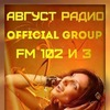 АВГУСТ РАДИО OFFICIAL GROUP